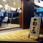 Ichi Go Ichi E - Japanese Restaurant Review